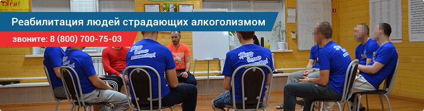 Реабилитация алкоголиков в Ижевске